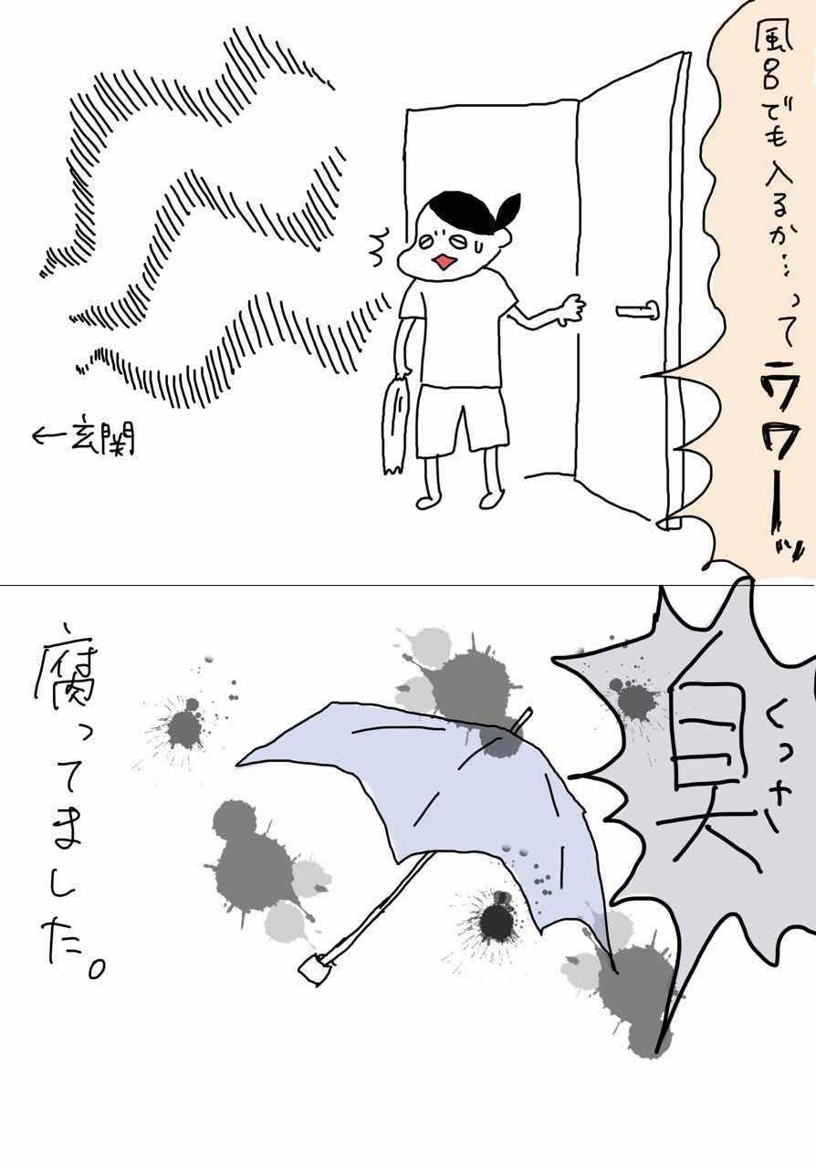 怖い話〜傘〜_e0413199_07351515.jpeg