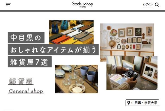 街歩きガイド「Stock.Shop」内の特集記事にご紹介頂きました_d0193211_9574877.jpg