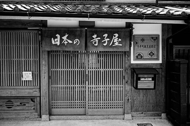 今井町散策 其の二_f0032011_18285086.jpg