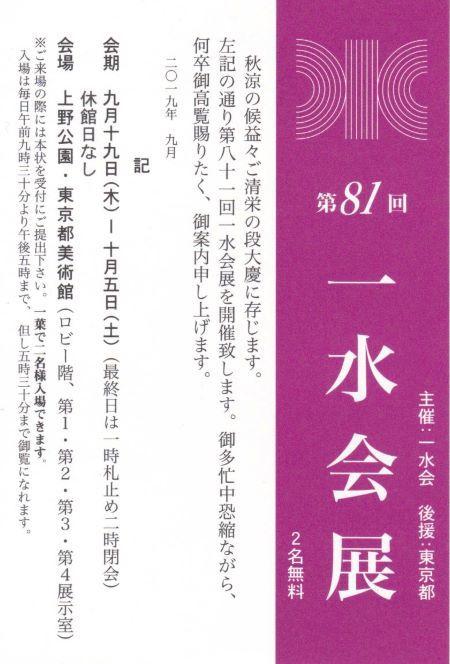 木曜日洋画クラス 新井隆先生 第81回一水会展出展のお知らせ_b0107314_16050250.jpg