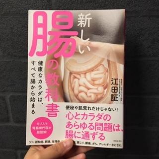 腸の勉強☆_a0108616_10461266.jpeg