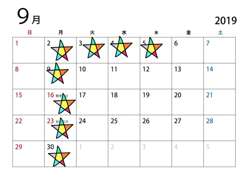 高橋9月のお休みのお知らせ_a0114816_10000534.jpg