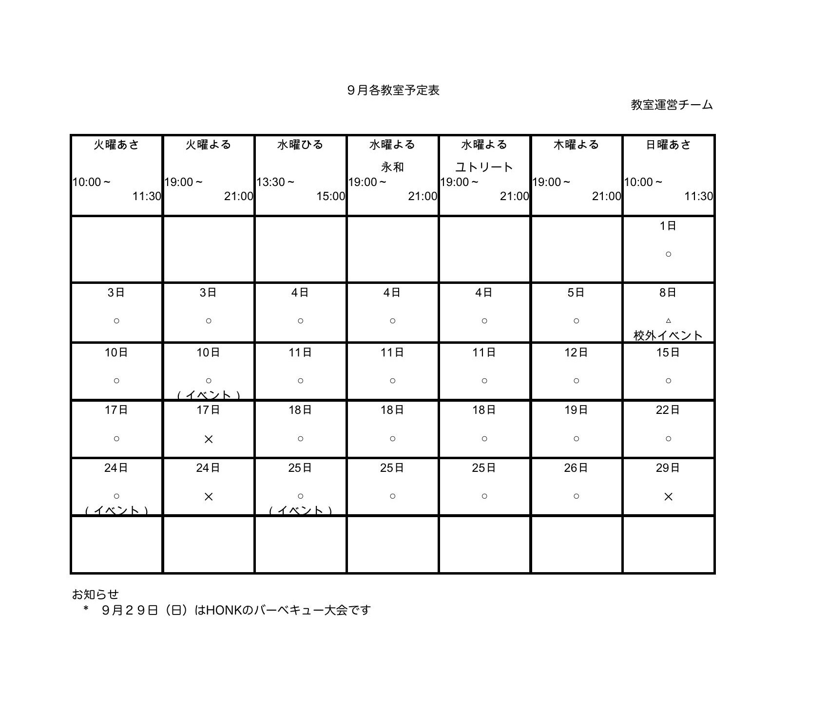 9月予定表_e0175020_10281425.jpeg