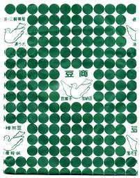 三軒茶屋の豆商の煎りピーナッツとピスタチオ_d0221430_20044644.jpg