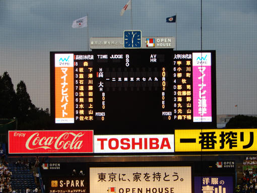 佐々木くんを見るために壮行試合観戦_a0206939_21032113.jpg