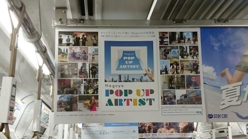 電車の吊り広告に!ナゴヤポップアップアーティスト_f0373339_15351126.jpg