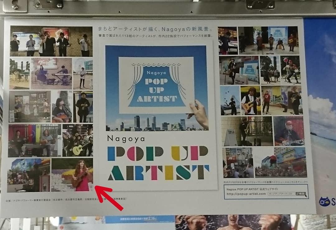 電車の吊り広告に!ナゴヤポップアップアーティスト_f0373339_15351147.jpg