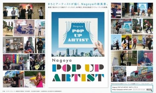 電車の吊り広告に!ナゴヤポップアップアーティスト_f0373339_22100357.jpg