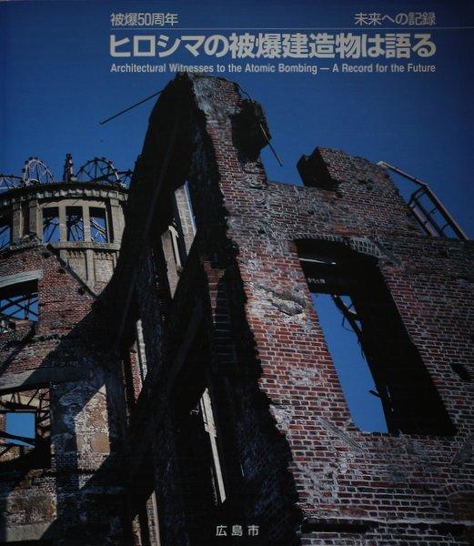 「ヒロシマの被爆建造物は語る」_b0190540_12302956.jpg