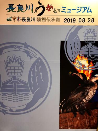 長良川うかいミュージアム&クローバーコーヒー_e0292546_15374480.jpg