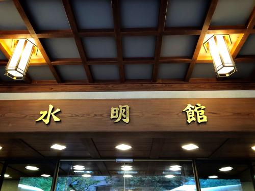 下呂温泉  水明館_e0292546_16101598.jpg