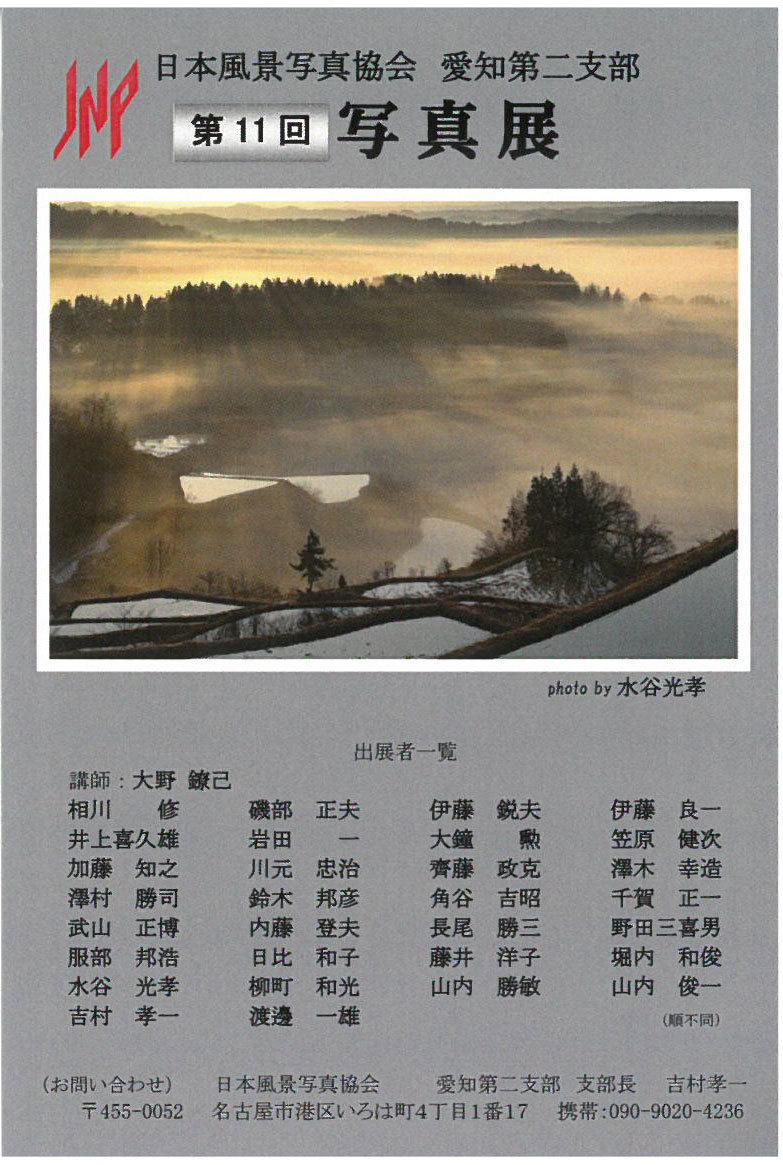 《会期訂正》日本風景写真協会愛知第二支部「第11回写真展」_c0142549_10383375.jpg