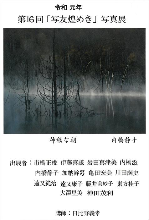 第16回「写友煌めき」写真展(岐阜)_c0142549_16013946.jpg