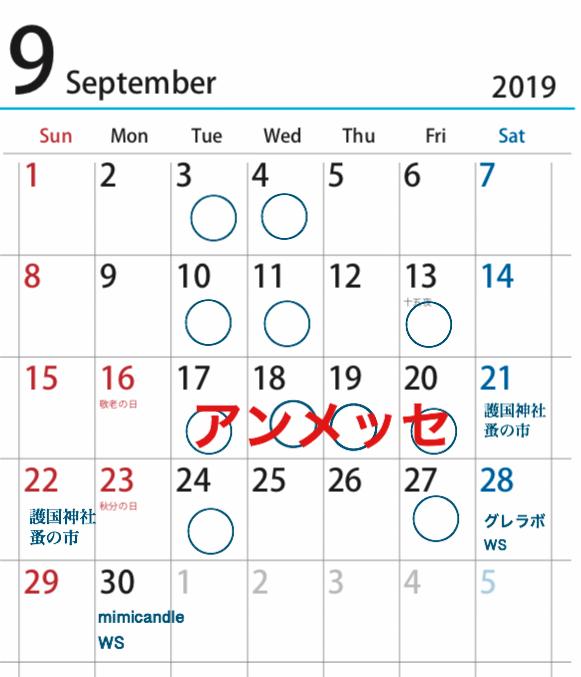 9月スケジュール_d0265755_19441701.jpg