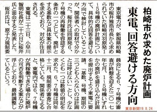 柏崎市が求めた廃炉計画 東電、回答を避ける方向 /  東京新聞 _b0242956_07555269.jpg