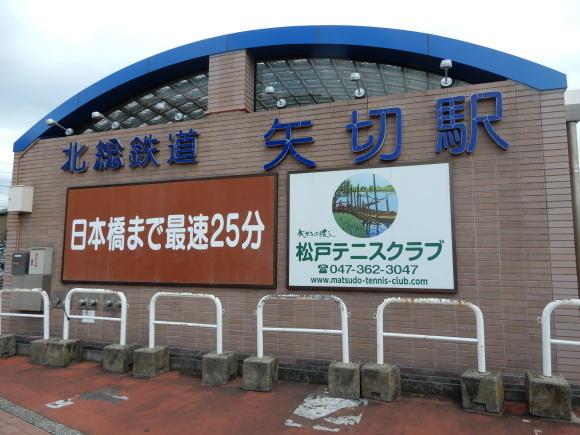 松戸市矢切を探検!_c0064859_10364755.jpg