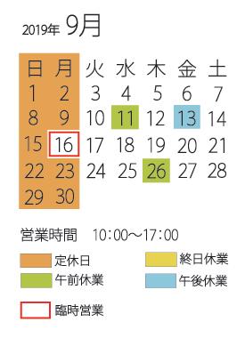 9月のみずのわカレンダー_d0255366_20364336.png