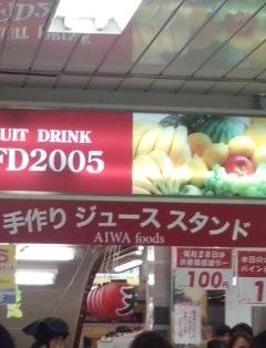 新宿 AFD2005/AIWA Foods(愛和食品)の手作りジュース ピンクレモネード_f0112873_0211024.jpg