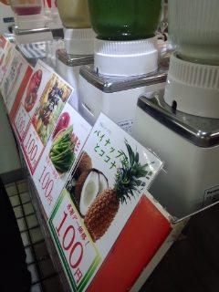 新宿 AFD2005/AIWA Foods(愛和食品)の手作りジュース ピンクレモネード_f0112873_0212571.jpg