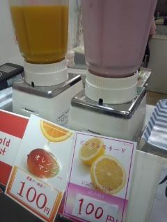 新宿 AFD2005/AIWA Foods(愛和食品)の手作りジュース ピンクレモネード_f0112873_0221718.jpg