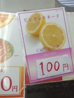 新宿 AFD2005/AIWA Foods(愛和食品)の手作りジュース ピンクレモネード_f0112873_0224743.jpg