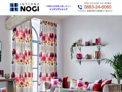 interna NOGI(インテルナのぎ)は、徳島県吉野川市にあるインテリアショップです。_e0364586_18535267.jpg