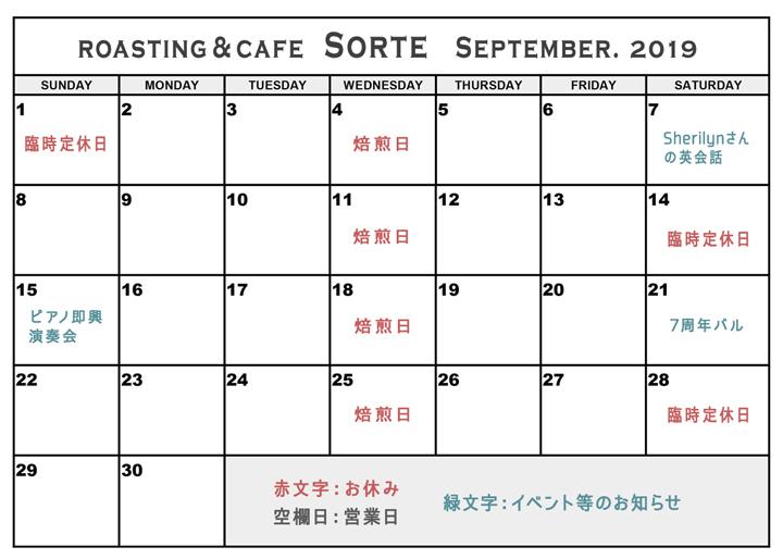 9月の予定&臨時休業のお知らせ_f0077789_10530606.jpg