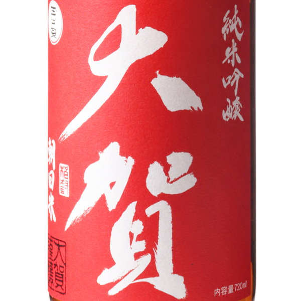 福岡県で一番古い酒蔵の日本酒_f0232994_13543092.jpg