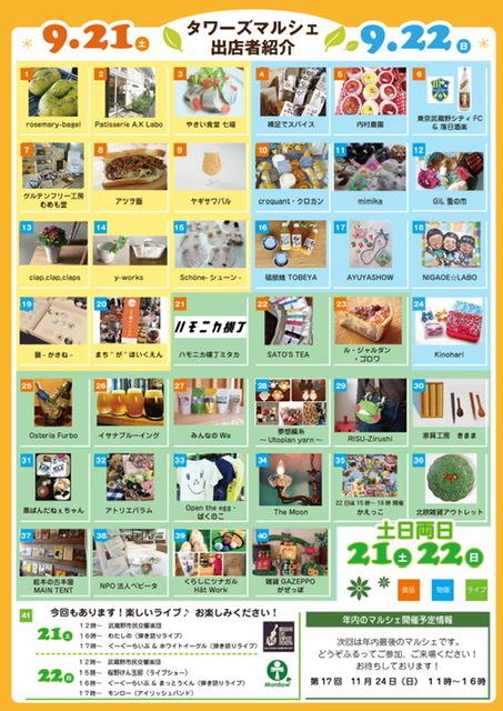 東京都武蔵野市からの開催情報_b0087598_01501013.jpg