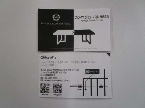 無垢テーブル コラボ_a0242500_16264750.jpg