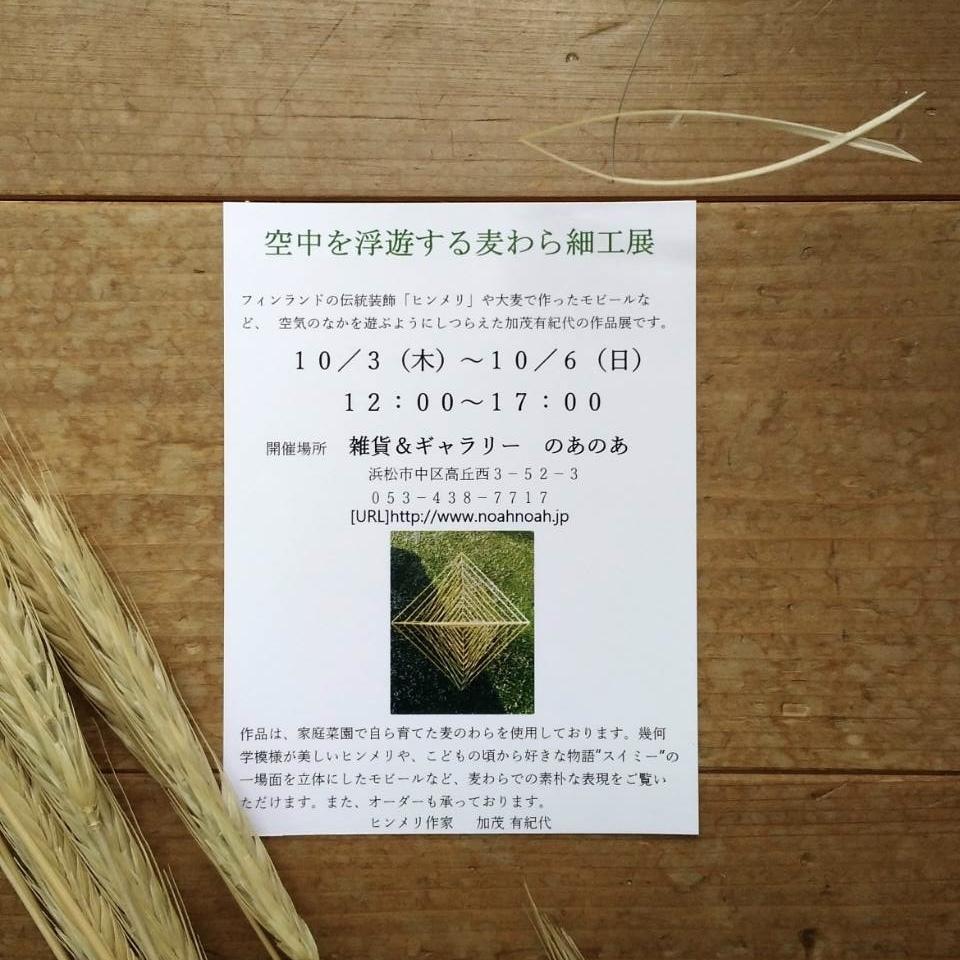 『空中を浮遊する麦わら細工展』のご案内*_a0322702_11261114.jpeg