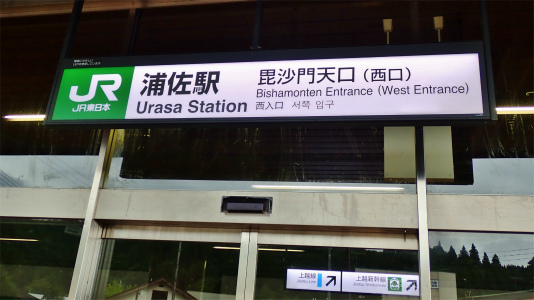 浦佐駅に行ってみました_c0336902_19392431.jpg