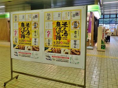 浦佐駅に行ってみました_c0336902_19395522.jpg