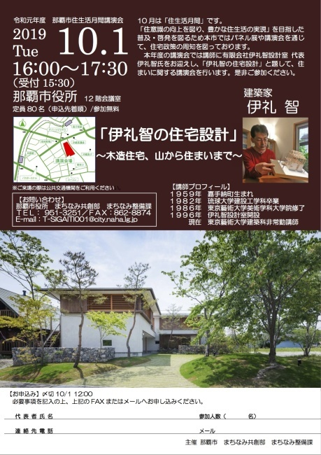 10月1日に沖縄で講演会_b0014003_11450915.jpg