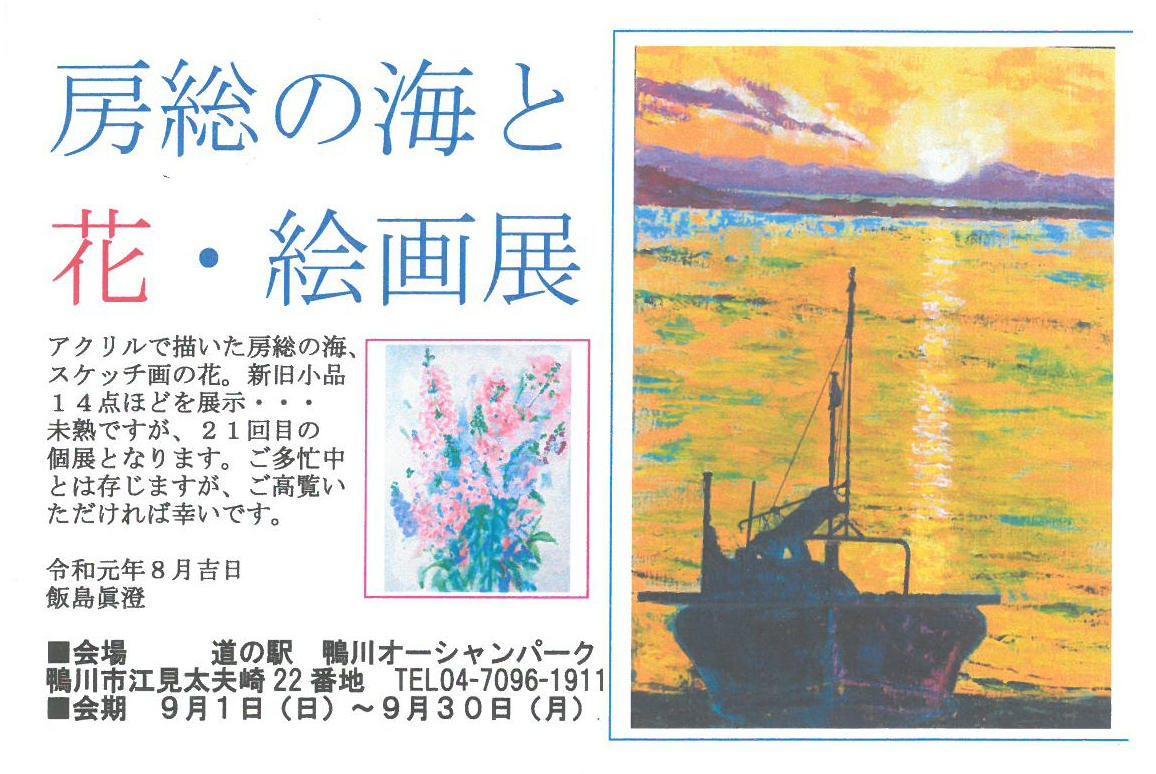 「房総の海と花・絵画展」の開催_a0357704_13452143.jpg