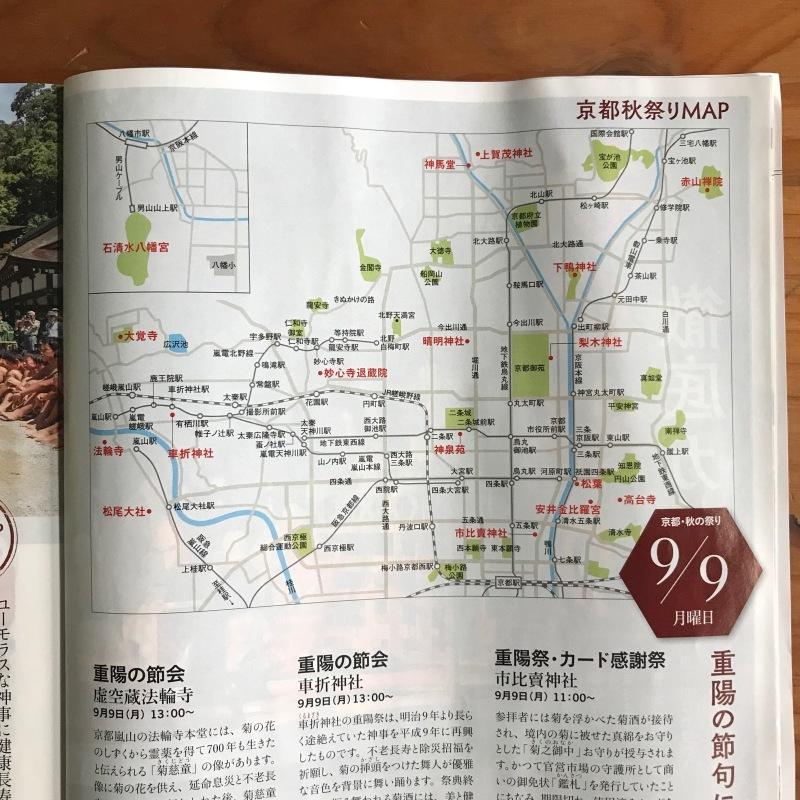 [WORKS]月刊 茶の間 2019年9月号_c0141005_09481900.jpg