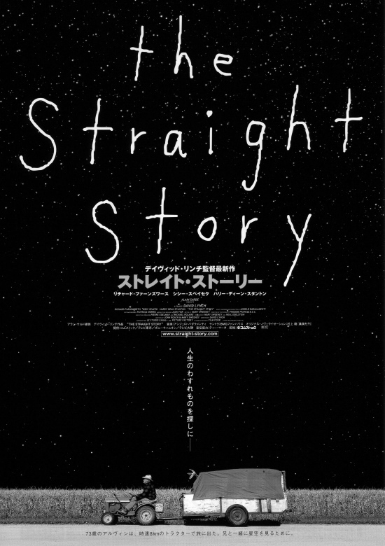 ストレイト・ストーリー_a0187509_16402625.jpg
