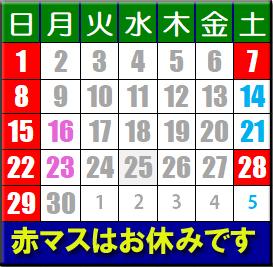 9月営業カレンダー更新/消費増税について_d0067418_11560714.jpg