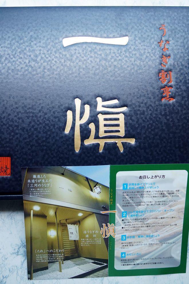 ■グルメ【鰻卵茶漬け】返礼品カタログギフトで「老舗割烹一慎の鰻」使用です♪_b0033423_21260292.jpg