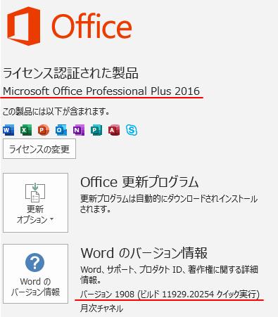 Office2016とOffice2019のタブ名が元に戻った(「ツール」タブが復活)_a0030830_12173035.png