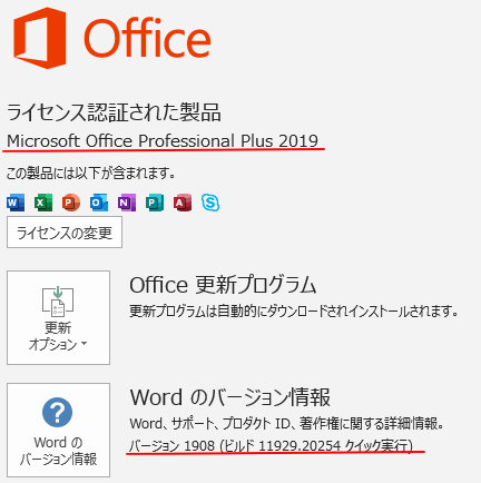 Office2016とOffice2019のタブ名が元に戻った(「ツール」タブが復活)_a0030830_12173078.png