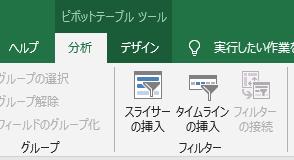 Office2016とOffice2019のタブ名が元に戻った(「ツール」タブが復活)_a0030830_12173089.png