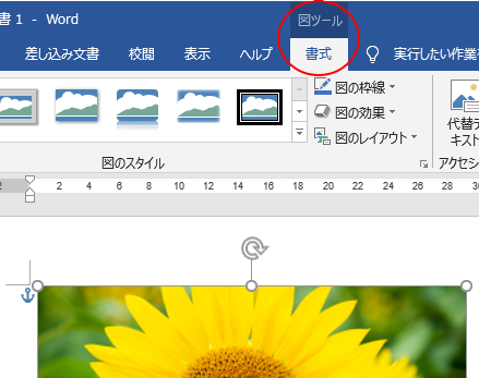 Office2016とOffice2019のタブ名が元に戻った(「ツール」タブが復活)_a0030830_18342398.png