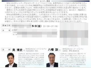 大阪でRPAセミナー講演します_b0040332_18230164.jpg