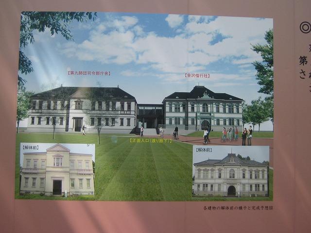 国立工芸館の建設、急ピッチ_d0043136_21311763.jpg
