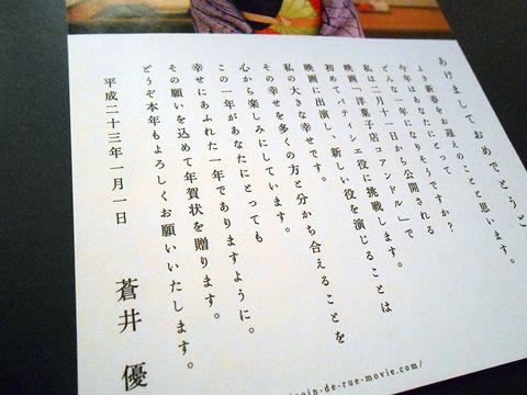 蒼井優と、みっつの書体_a0386342_20151241.jpg