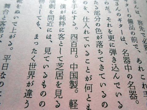 豊田勇造と、みっつの書体_a0386342_20151358.jpg