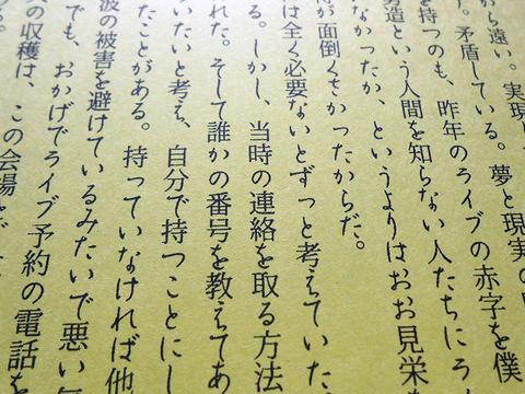 豊田勇造と、みっつの書体_a0386342_20151378.jpg