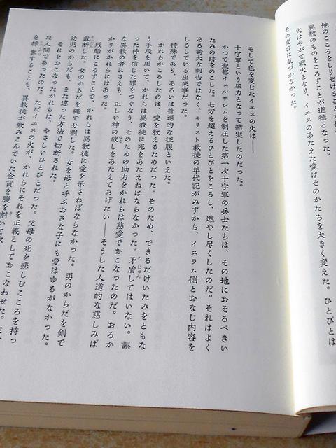 たかが6ページ、されど6ページ 『ジハード1 猛き十字のアッカ』より_a0386342_20151570.jpg