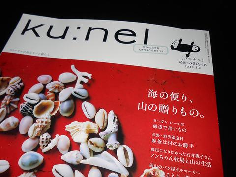異世界へ 雑誌『クウネル』より_a0386342_20151578.jpg